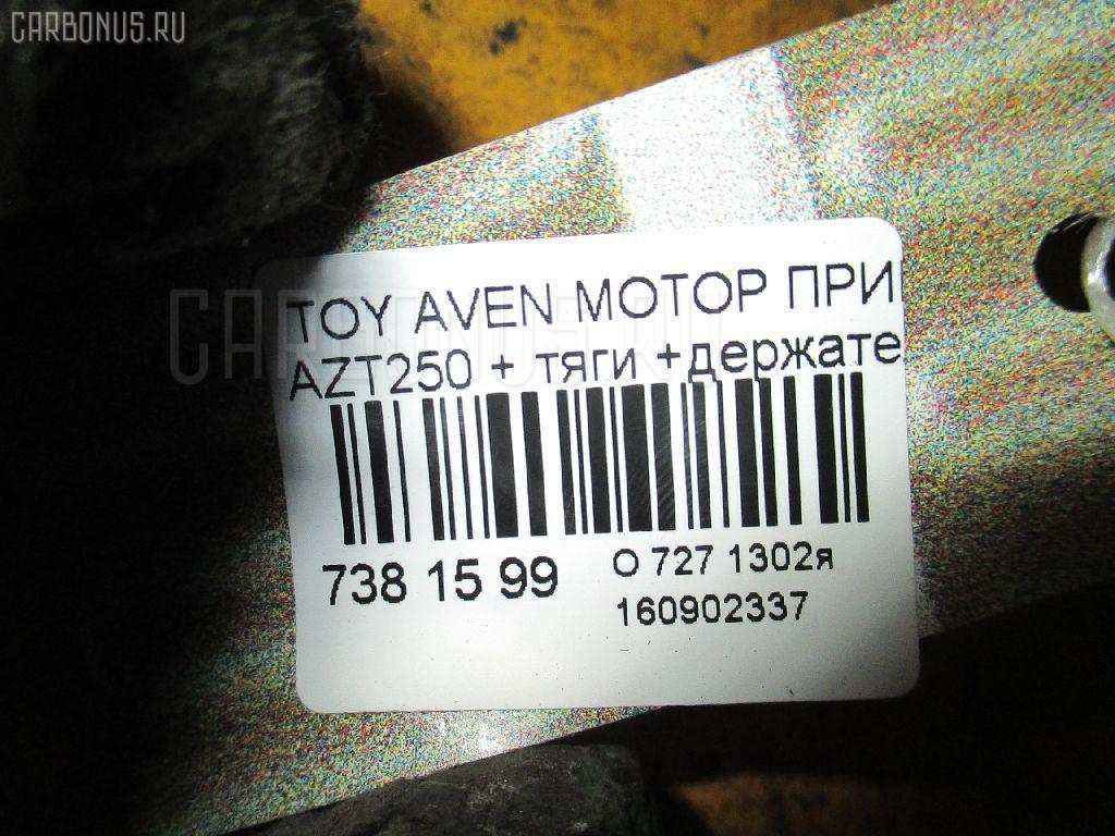 Мотор привода дворников TOYOTA AVENSIS AZT250 Фото 7