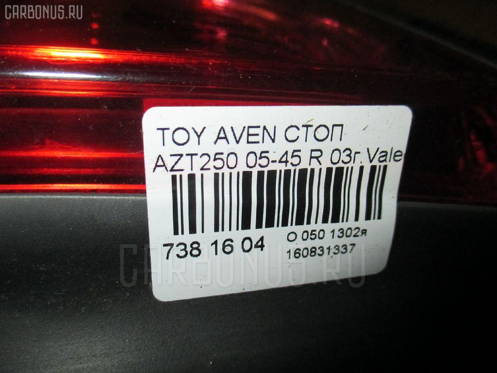 Стоп TOYOTA AVENSIS AZT250 Фото 10