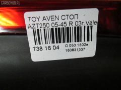 Стоп TOYOTA AVENSIS AZT250 Фото 9