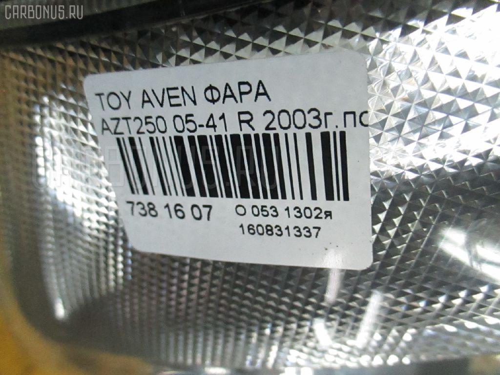 Фара TOYOTA AVENSIS AZT250 Фото 7