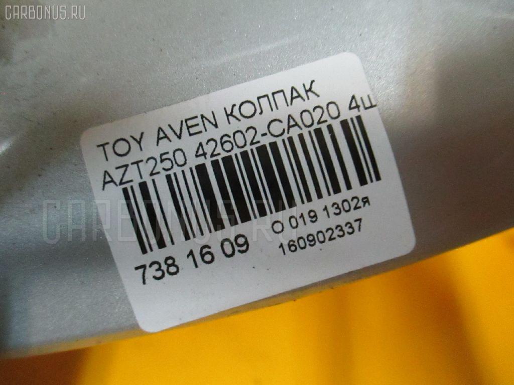 Колпак TOYOTA AVENSIS AZT250 Фото 7