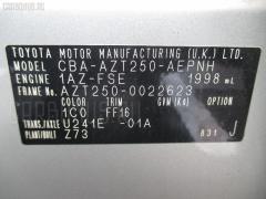 Жесткость бампера Toyota Avensis AZT250 Фото 2