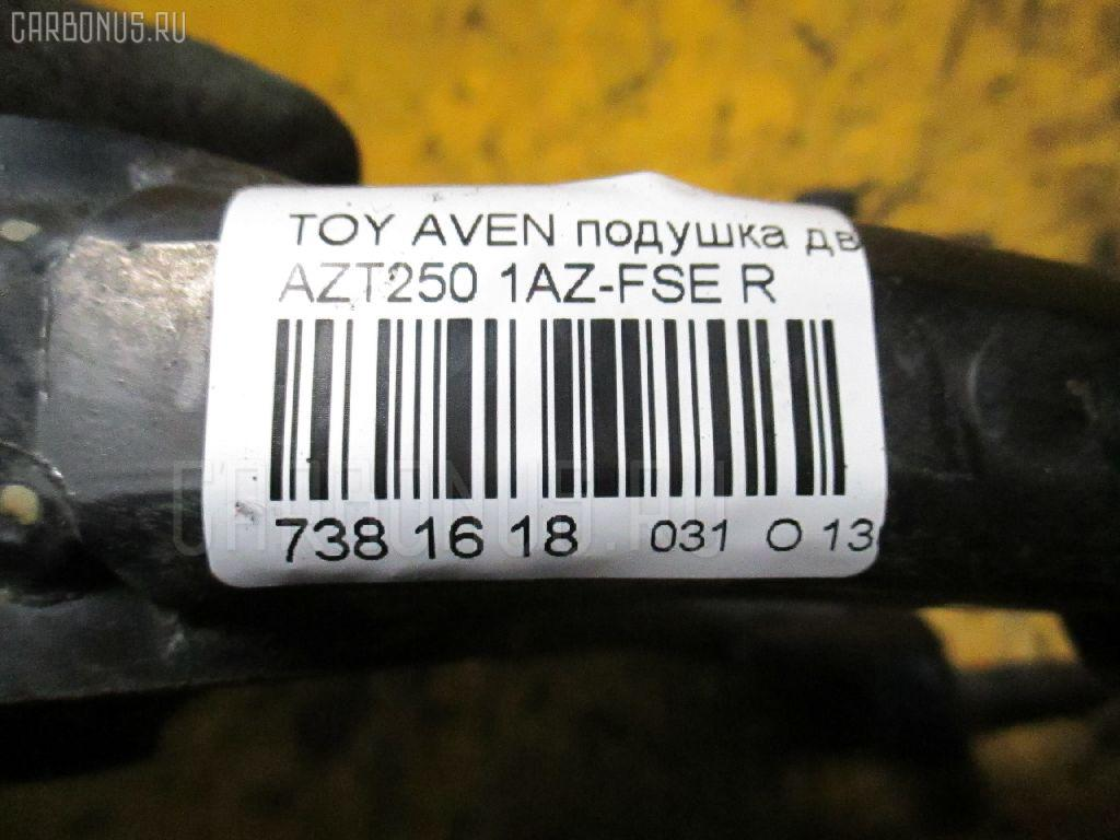 Подушка двигателя TOYOTA AVENSIS AZT250 1AZ-FSE Фото 7
