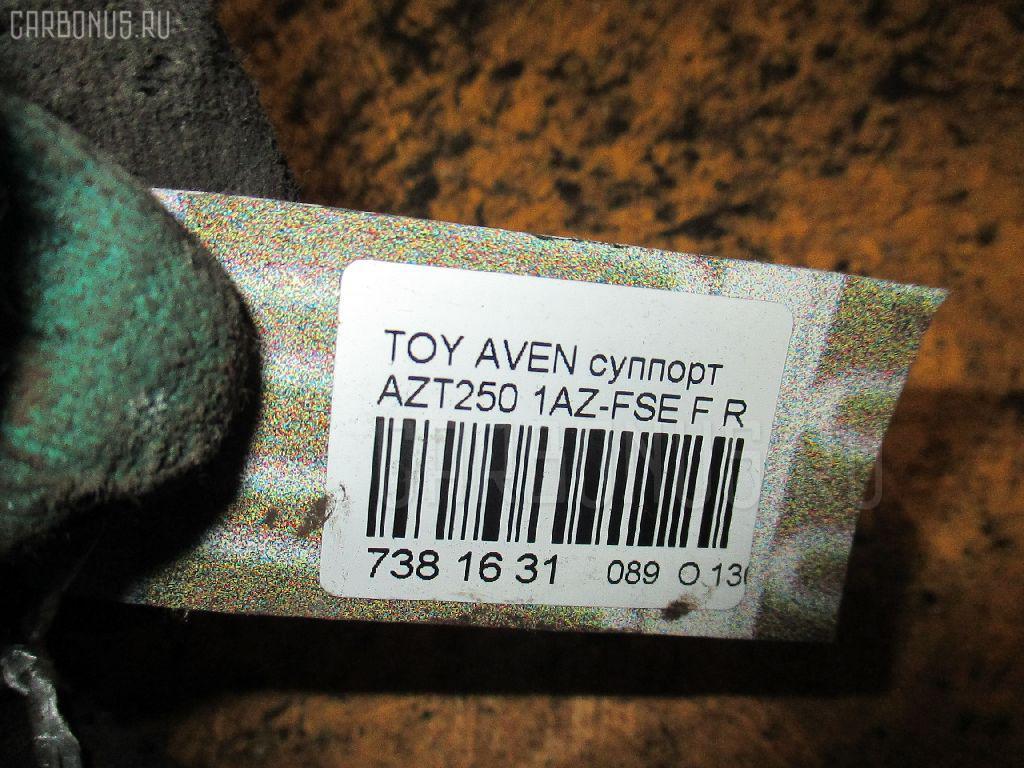 Суппорт TOYOTA AVENSIS AZT250 1AZ-FSE Фото 7
