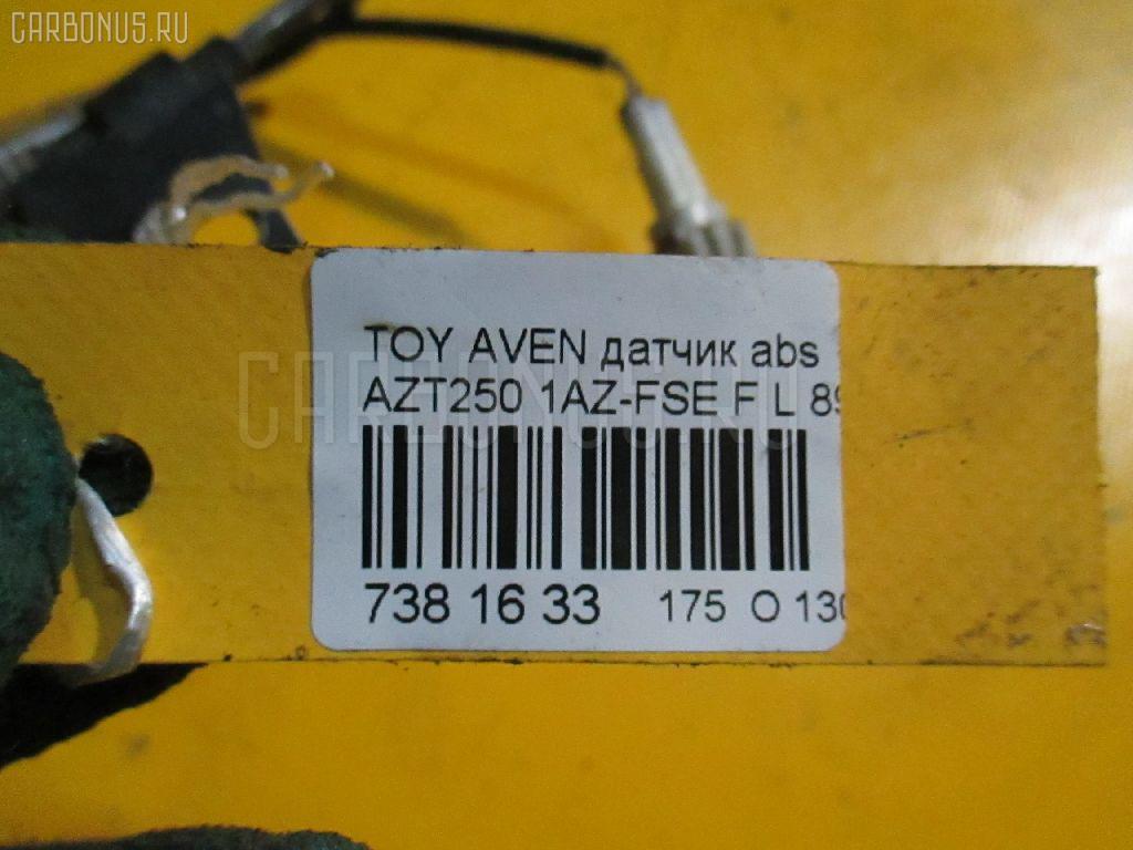 Датчик ABS TOYOTA AVENSIS AZT250 1AZ-FSE Фото 6