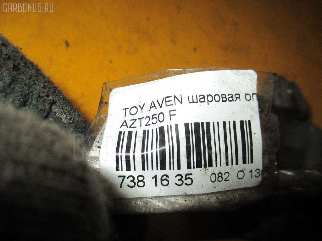 Шаровая опора TOYOTA AVENSIS AZT250 Фото 6