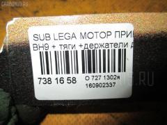 Мотор привода дворников Subaru Legacy wagon BH9 Фото 3