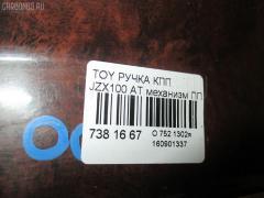 Ручка КПП Toyota JZX100 Фото 4