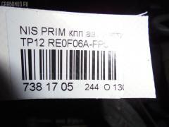 КПП автоматическая Nissan Primera TP12 QR20DE Фото 9
