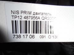 Двигатель Nissan Primera TP12 QR20DE Фото 12