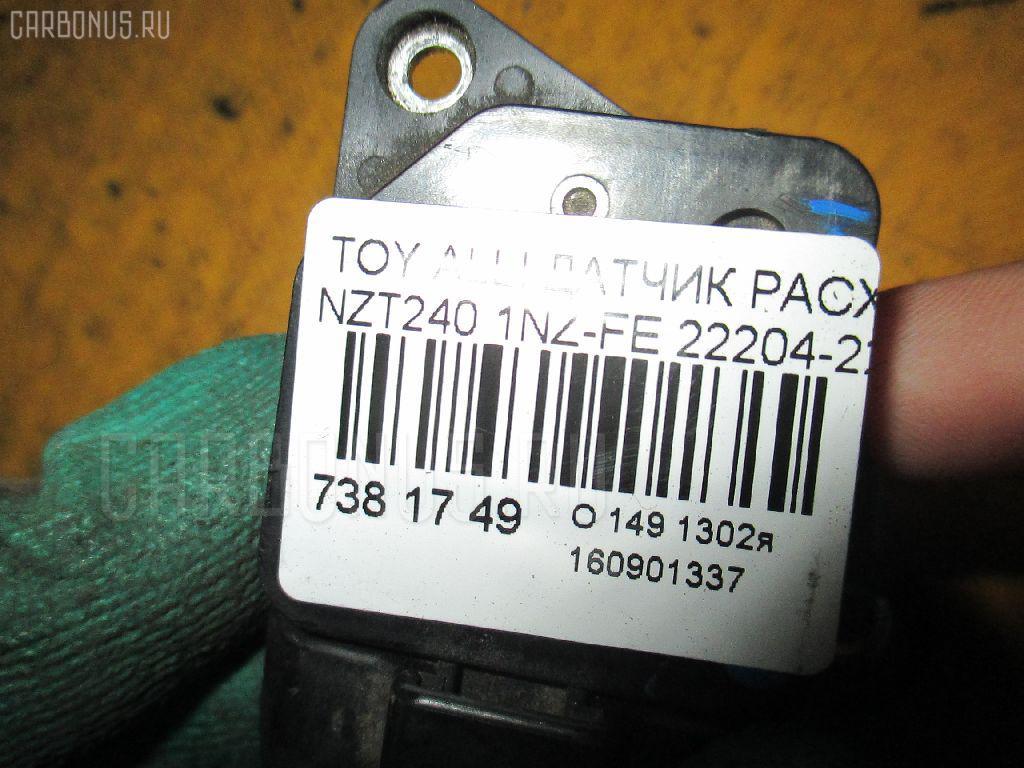Датчик расхода воздуха TOYOTA ALLION NZT240 1NZ-FE Фото 2
