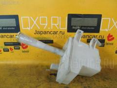 Бачок омывателя Nissan Tino V10 Фото 2