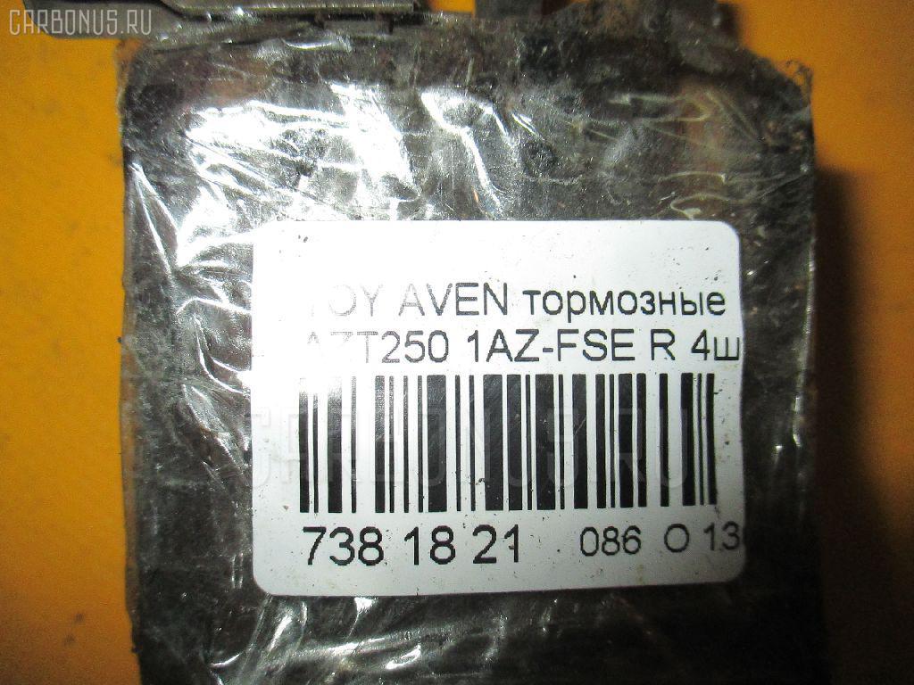 Тормозные колодки TOYOTA AVENSIS AZT250 1AZ-FSE Фото 3