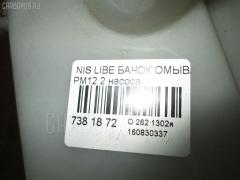 Бачок омывателя Nissan Liberty PM12 Фото 3