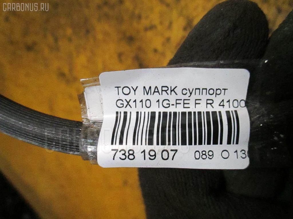 Суппорт TOYOTA MARK II GX110 1G-FE Фото 3