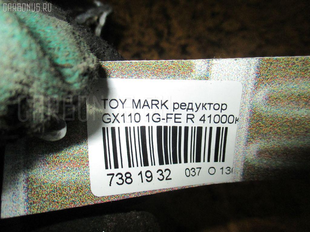 Редуктор TOYOTA MARK II GX110 1G-FE Фото 3