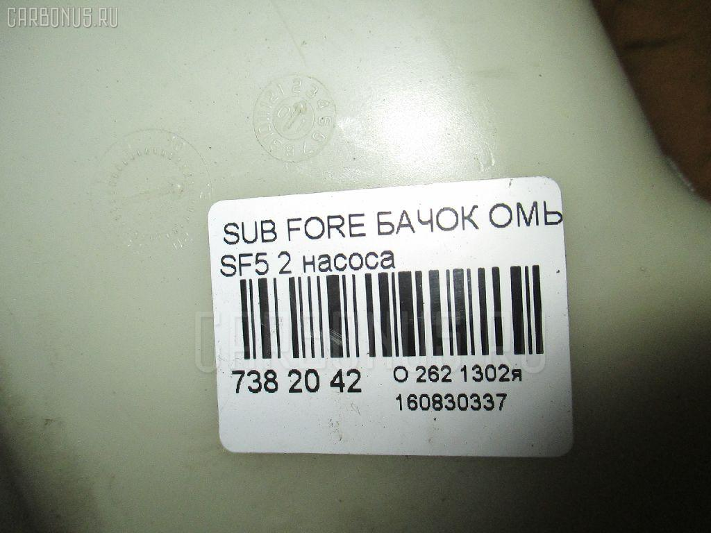 Бачок омывателя SUBARU FORESTER SF5 Фото 3