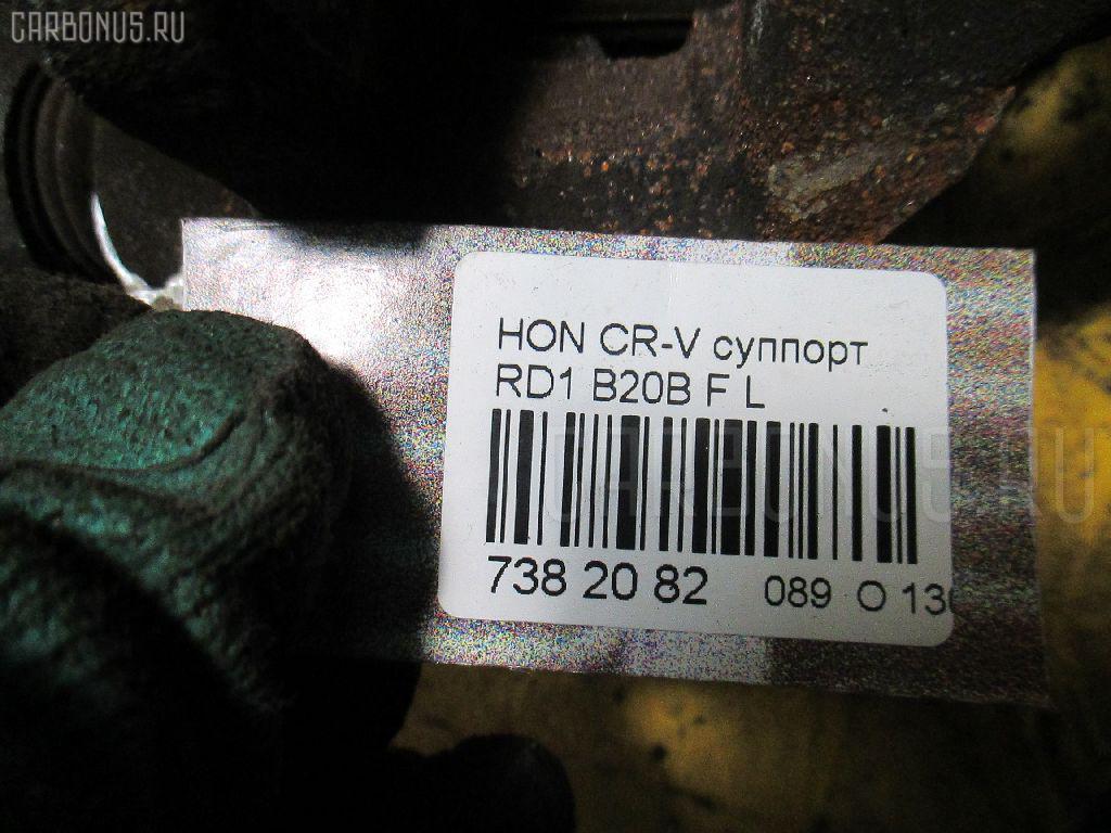 Суппорт HONDA CR-V RD1 B20B Фото 8