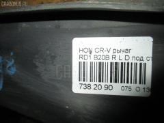 Рычаг HONDA CR-V RD1 B20B Фото 7