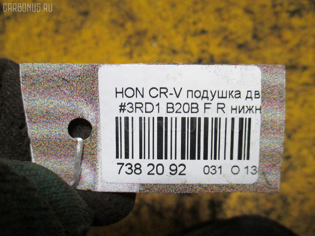 Подушка двигателя HONDA CR-V RD1 B20B Фото 9
