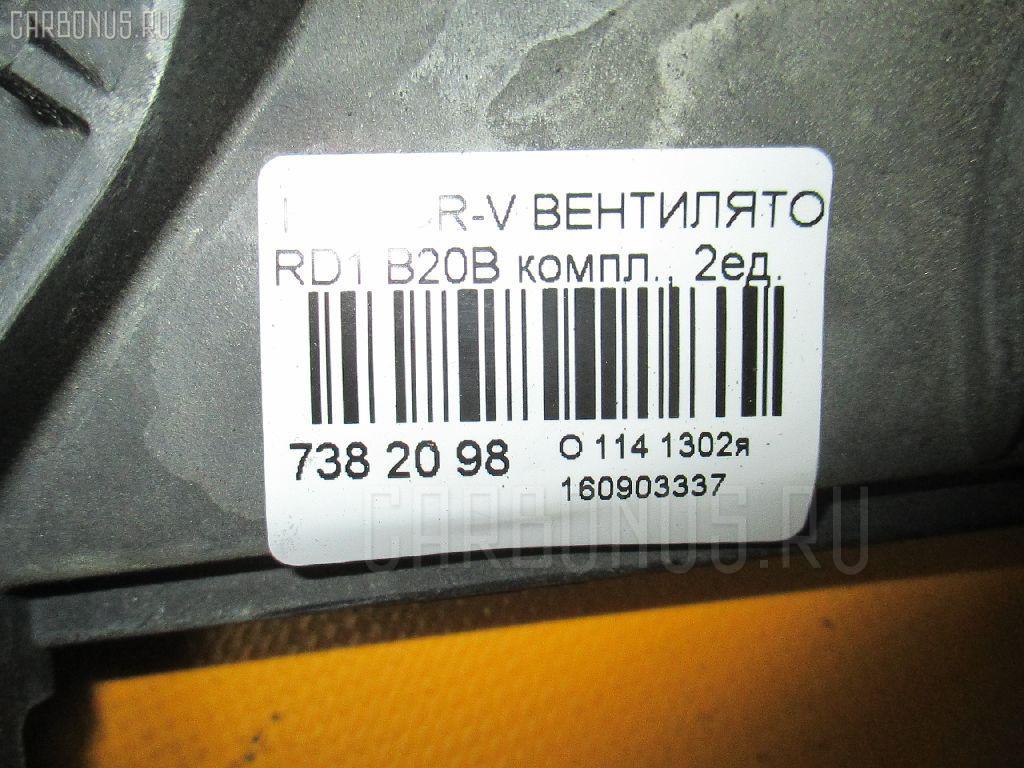 Вентилятор радиатора ДВС HONDA CR-V RD1 B20B Фото 8