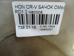 Бачок омывателя Honda Cr-v RD1 Фото 8