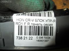 Блок упр-я стеклоподъемниками Honda Cr-v RD1 Фото 8