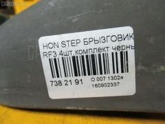 Брызговик Honda Stepwgn RF3 Фото 3