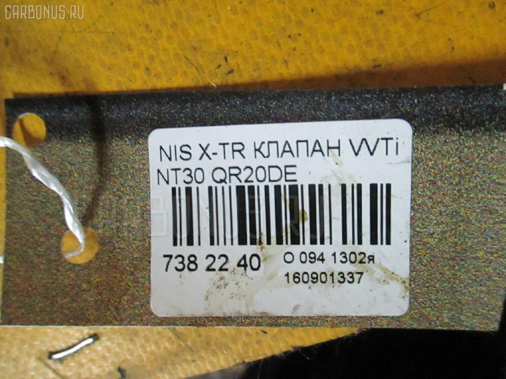 Клапан vvti NISSAN X-TRAIL NT30 QR20DE Фото 6