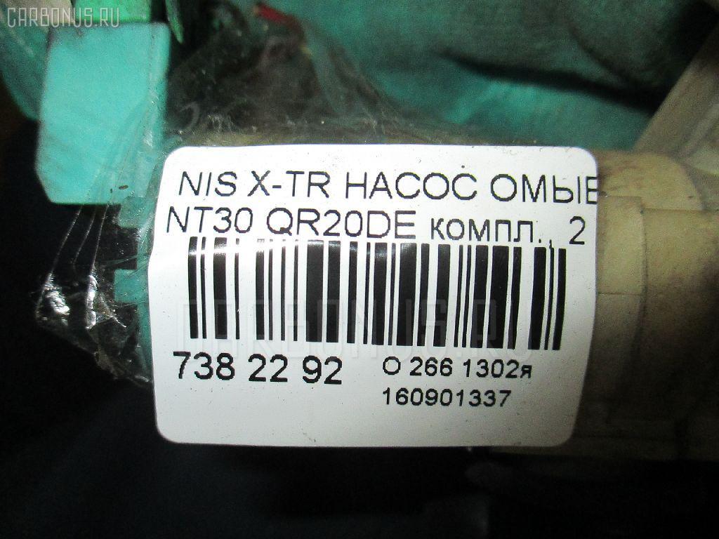 Насос омывателя стекла NISSAN X-TRAIL NT30 QR20DE Фото 7