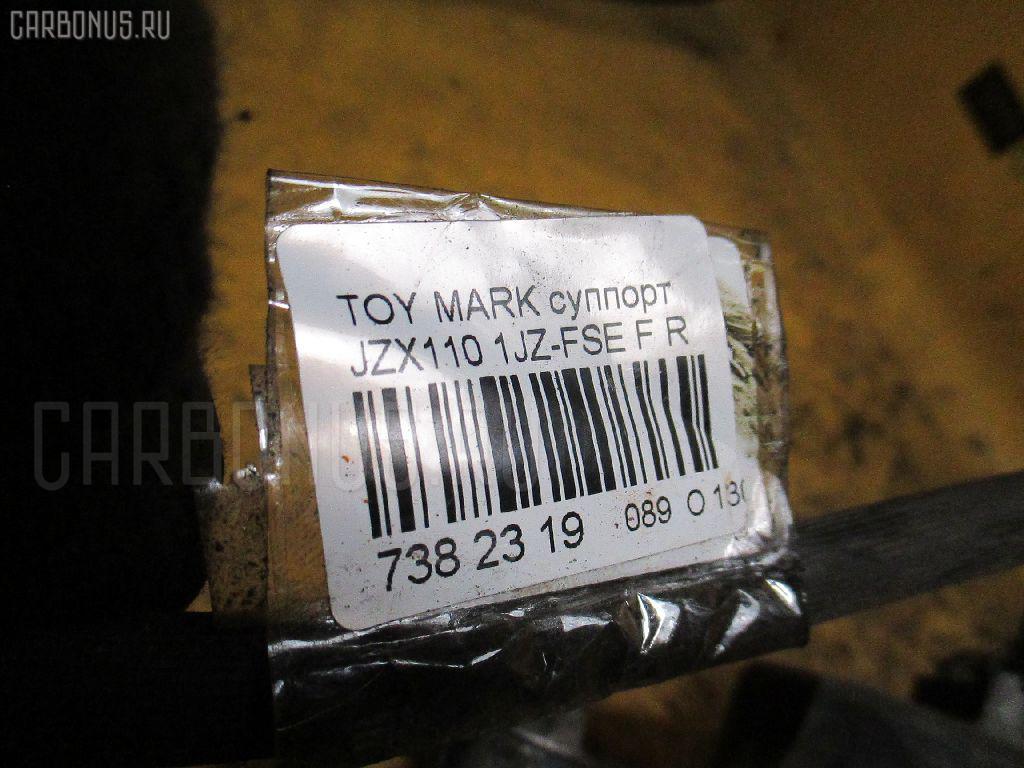 Суппорт TOYOTA MARK II JZX110 1JZ-FSE Фото 3