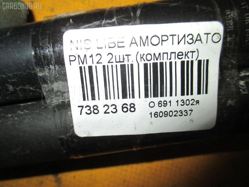 Амортизатор двери NISSAN LIBERTY PM12 Фото 2