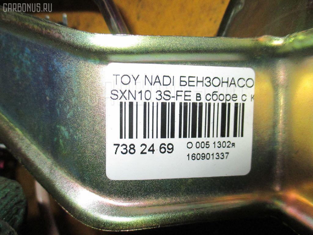 Бензонасос TOYOTA NADIA SXN10 3S-FE Фото 3