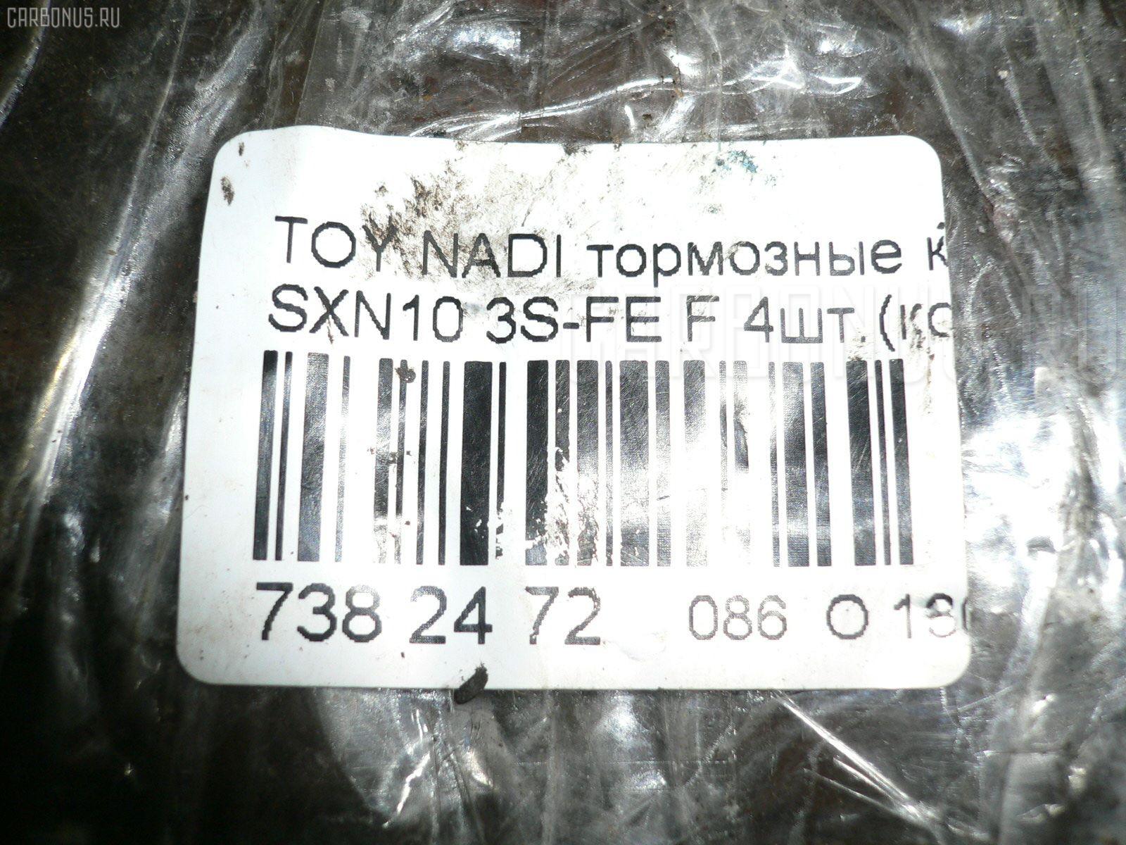 Тормозные колодки TOYOTA NADIA SXN10 3S-FE Фото 4
