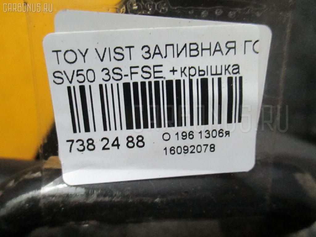 Заливная горловина топливного бака TOYOTA VISTA SV50 3S-FSE Фото 2