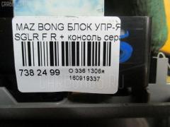 Блок упр-я стеклоподъемниками MAZDA BONGO FRIENDEE SGLR Фото 3