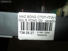 Стоп-планка Mazda Bongo friendee SGLR Фото 3
