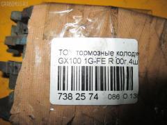 Тормозные колодки 04466-22150 на Toyota GX100 1G-FE Фото 3