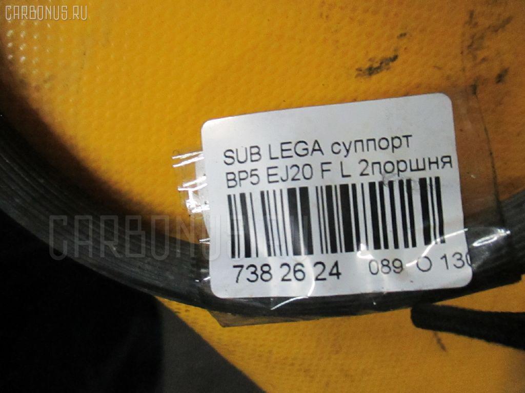 Суппорт SUBARU OUTBACK BPE EZ30 Фото 3