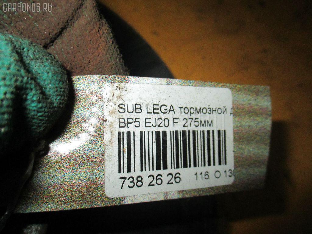 Тормозной диск SUBARU LEGACY WAGON BP5 Фото 2