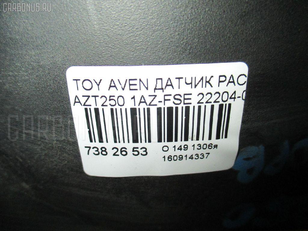 Датчик расхода воздуха TOYOTA AVENSIS AZT250 1AZ-FSE Фото 3