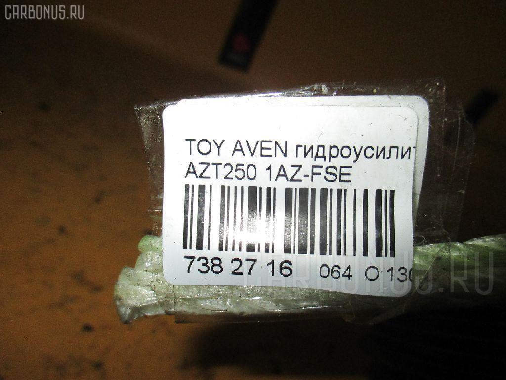 Гидроусилитель TOYOTA AVENSIS AZT250 1AZ-FSE Фото 3