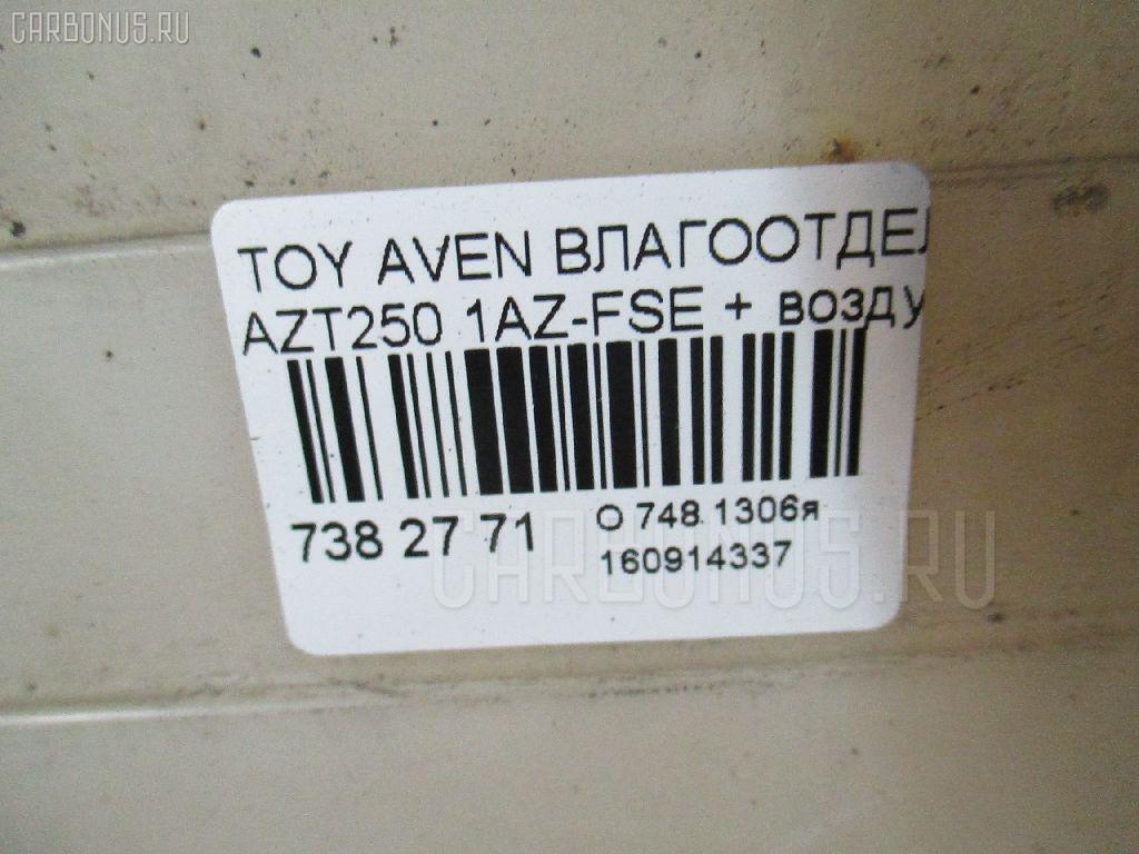 Влагоотделитель TOYOTA AVENSIS AZT250 1AZ-FSE Фото 3