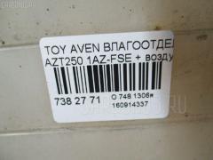 Влагоотделитель Toyota Avensis AZT250 1AZ-FSE Фото 4