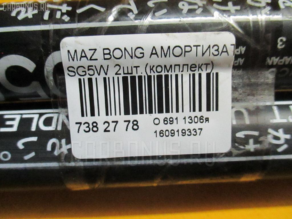 Амортизатор двери MAZDA BONGO FRIENDEE SG5W Фото 2