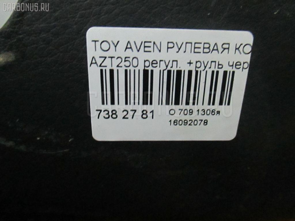 Рулевая колонка TOYOTA AVENSIS AZT250 Фото 3