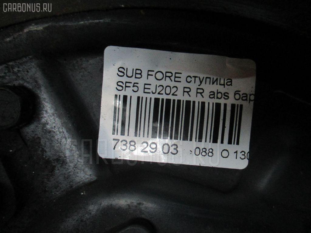 Ступица SUBARU FORESTER SF5 Фото 3