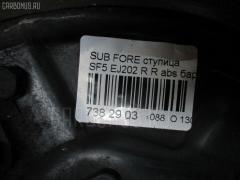 Ступица Subaru Forester SF5 Фото 6