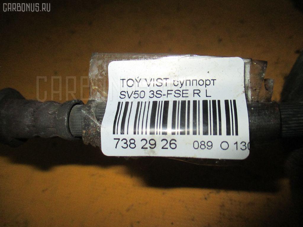 Суппорт TOYOTA VISTA SV50 3S-FSE Фото 3