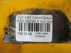 Тормозные колодки TOYOTA VISTA SV50 3S-FSE Фото 3